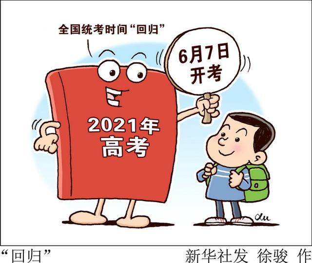 """必读!2021年高考生如何避免""""踩坑""""?大数据揭秘"""