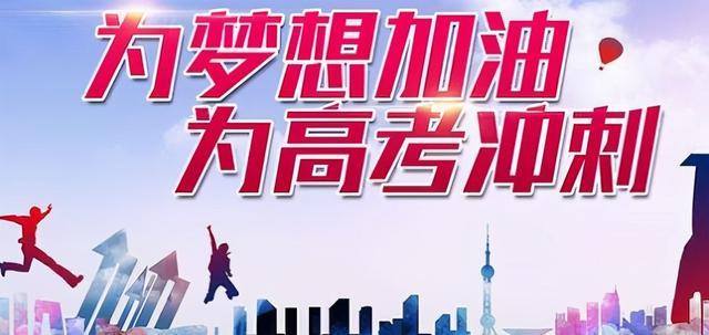 郑州市全封闭高考补习,备考经验看这