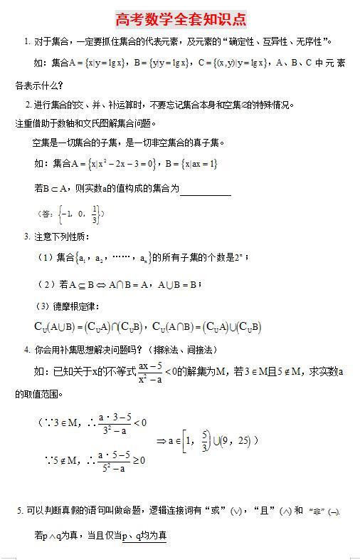 2021高考:最新版数学全套知识点,42页可打印,考前冲刺篇